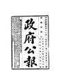 ROC1920-11-01--11-30政府公報1692--1721.pdf