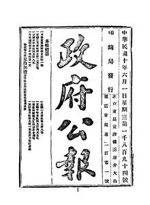ROC1921-06-01--06-30政府公报1894--1922.pdf