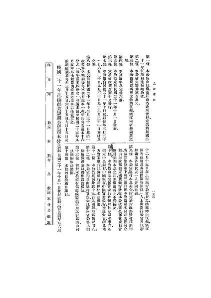 File:ROC1932-09-03-1932-09-15Law90178att.pdf