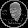 RR5009-0008R PL 100-летие со дня рождения В.В.Маяковского.png