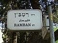 Ramban St sign, Jerusalem.JPG