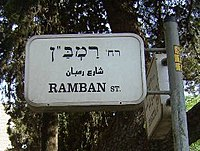 Ramban St sign, Jerusalem