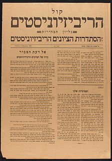 Revisionist Zionism Right-leaning faction of the Zionist movement