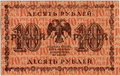Russia-1918-Banknote-10-Obverse.png