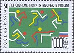 Russia stamp 1997 № 398.jpg