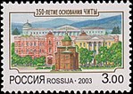 Russia stamp 2003 № 874.jpg