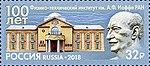 Russia stamp 2018 № 2389.jpg