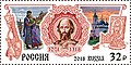 Russia stamp 2018 № 2409.jpg
