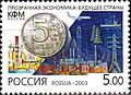 Russian stamp 862 - 2003.jpg