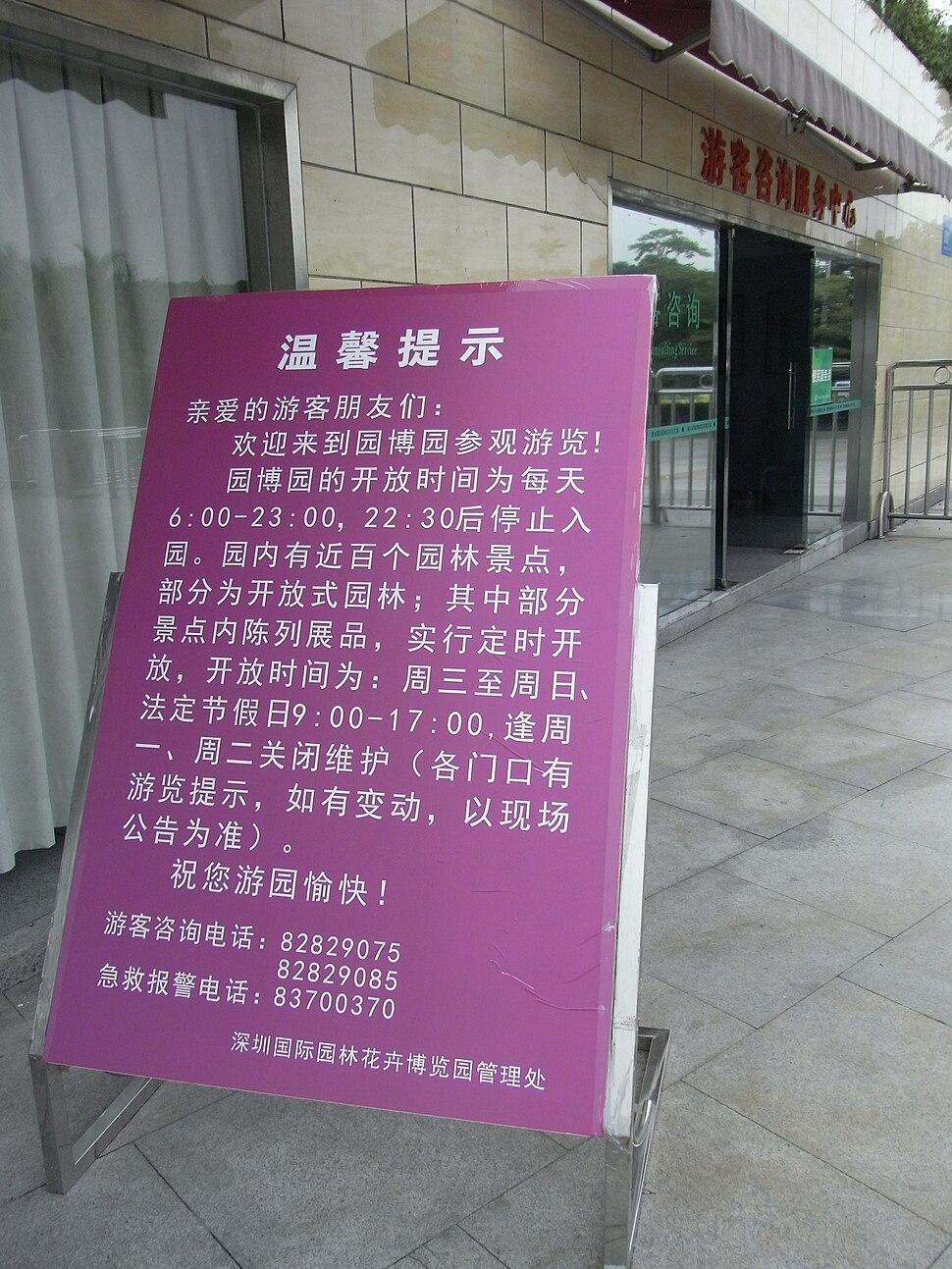 SZ Tour 深圳園博園 Shenzhen International Garden and Flower Expo Park opening hours Aug-2010