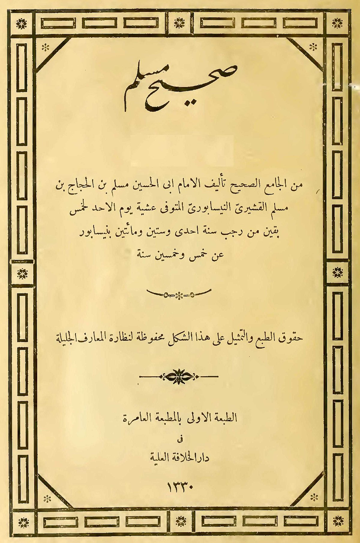 Sahih Muslim - Wikipedia