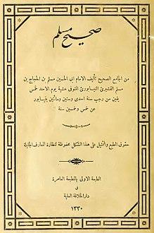 صحيح مسلم ويكيبيديا الموسوعة الحرة