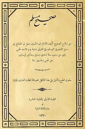 Sahih Muslim - Sahih Muslim Cover