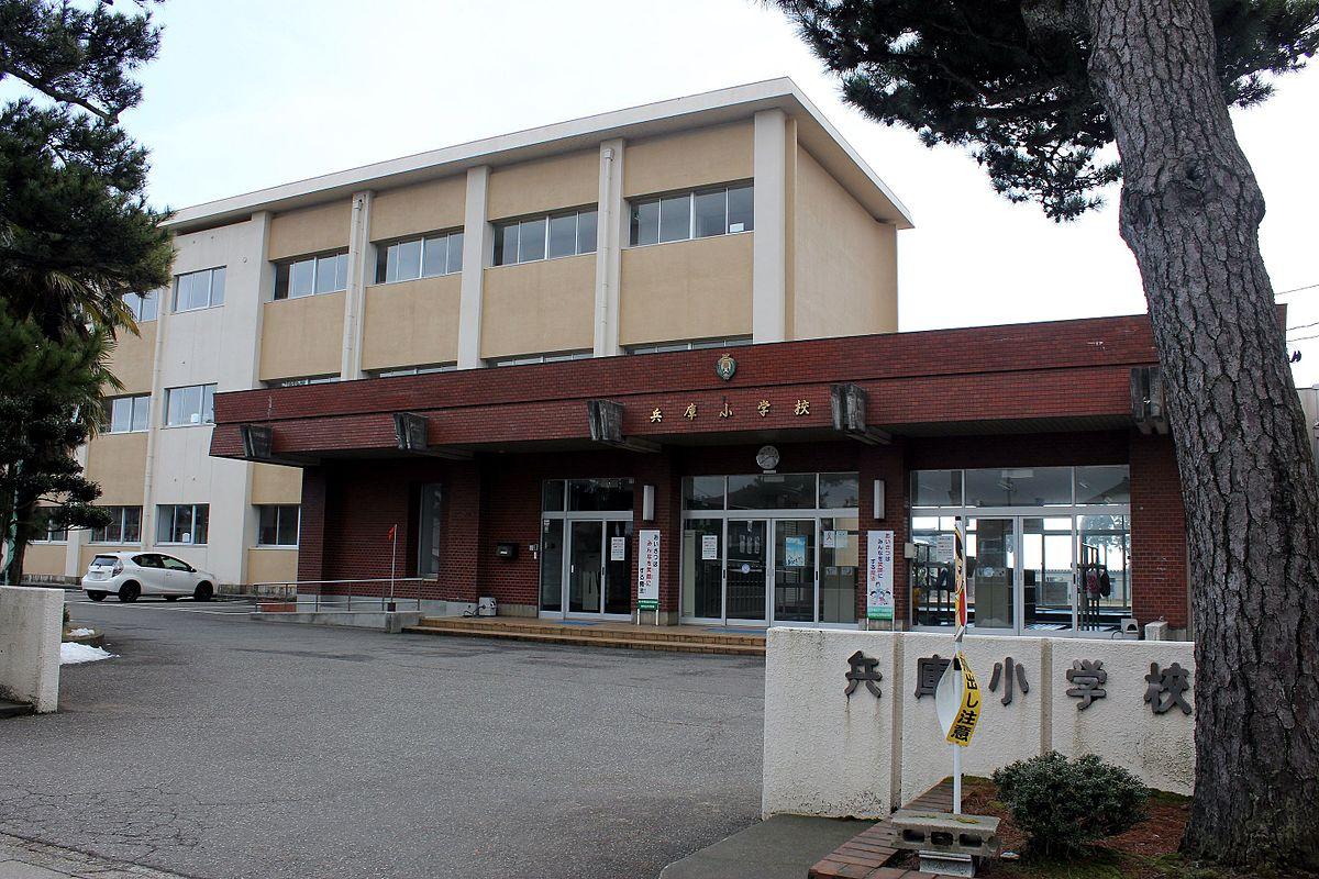 坂井市立兵庫小学校 - Wikipedia