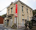 San-in Godo Bank Neu Branch.jpg