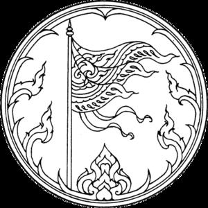 Chaiyaphum Province - Image: Seal Chaiyaphum