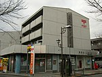 Seiseki-Sakuragaoka Post office.jpg