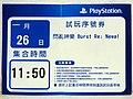 Senran Kagura Burst Re-Newal trial play ticket from SIET 20180126.jpg
