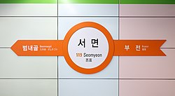 Seomyeon Station 20200522 001.jpg
