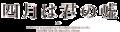 Shigatsu wa Kimi no Uso logo.png