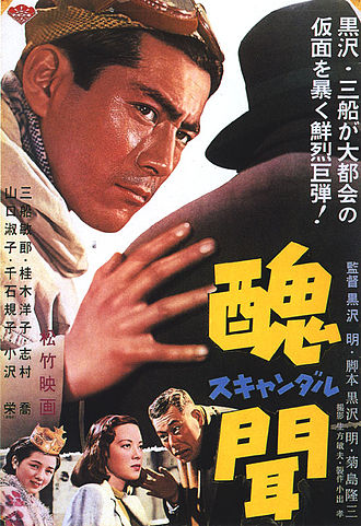 Scandal (1950 film) - Original Japanese poster