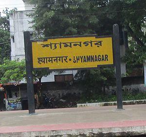 Shyamnagar, West Bengal - Shyamnagar railway station
