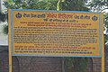 Sirhind-Fatehgarh Sahib WikiExpedition 09.jpg