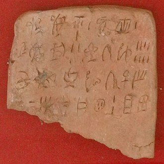 Linear A - Linear A tablet from the palace of Zakros, Archeological Museum of Sitia.