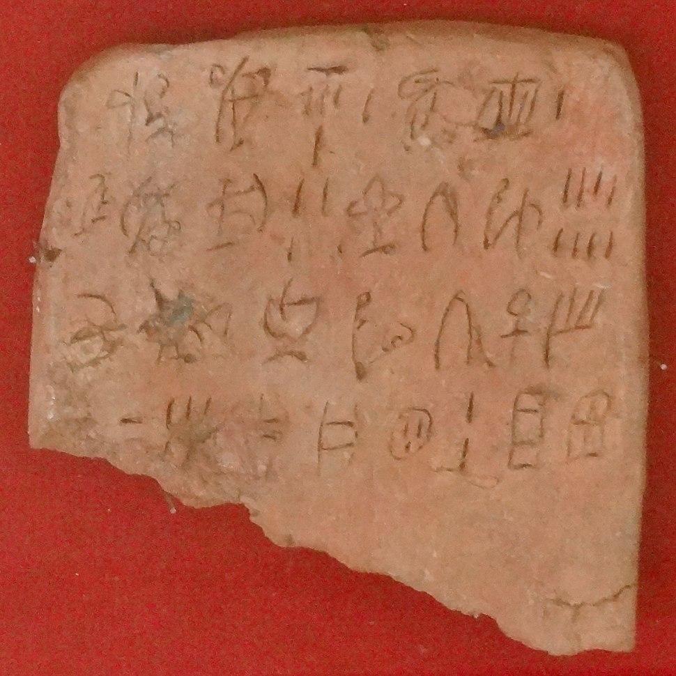 Sitia Museum Linear A 02