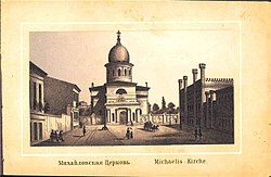 St. Michael church, Odessa 2.jpg
