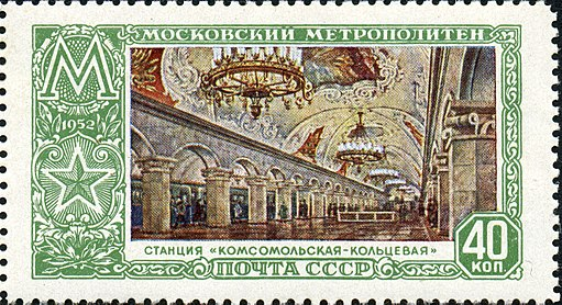 Stamp 1952 1713