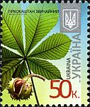 Stamp 2012 Hirkokashtan zvychajnyj.jpeg
