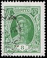 Stamp Soviet Union 1927 286.jpg