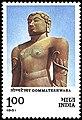 Stamp of India - 1981 - Colnect 526849 - Gommateshwara.jpeg