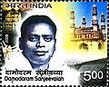 Stamp of India - 2008 - Colnect 157955 - Damodaram Sanjeevaiah.jpeg