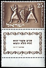 Stamp of Israel - Festivals 5715.jpg