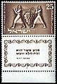 Stamp of Israel - Festivals 5715.jpg