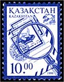 Stamp of Kazakhstan 268.jpg