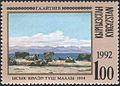 Stamp of Kyrgyzstan 003a.jpg