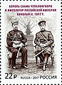 Stamp of Russia 2017 No 2232 Joint Issue of Russia and Thailand.jpg