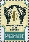 Stamp of Ukraine s263.jpg