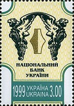 Stamp of Ukraine s263.jpg