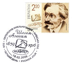 "Yiddish literature - 2009 Ukrainian stamp of Sholem Aleichem (1859-1916). Together with Mendele Mocher Sforim and I. L. Peretz, the three ""classic"" Yiddish writers, he helped found the latter 19th-century cultural and artistic Yiddish Renaissance movement of Eastern Europe."