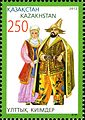 Stamps of Kazakhstan, 2013-09.jpg