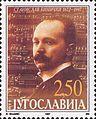 Stanislav Binički 1997 Yugoslavia stamp.jpg