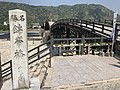 Stele of Kintaikyo Bridge.jpg
