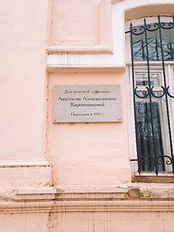 Photo of Anastasia Aleksandrovna Kirpichnikova stone plaque