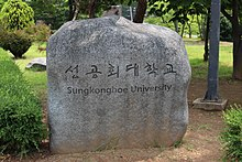 Sungkonghoe University stone.JPG