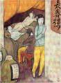 TakehisaYumeji-1920-12 Scenes at Nagasaki Opium Den.png