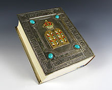 Tanakh given to Betty Ford.jpg